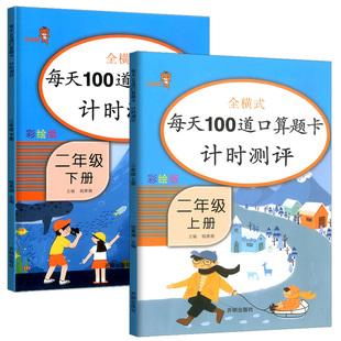 【全套2本】二年级上册口算练习册
