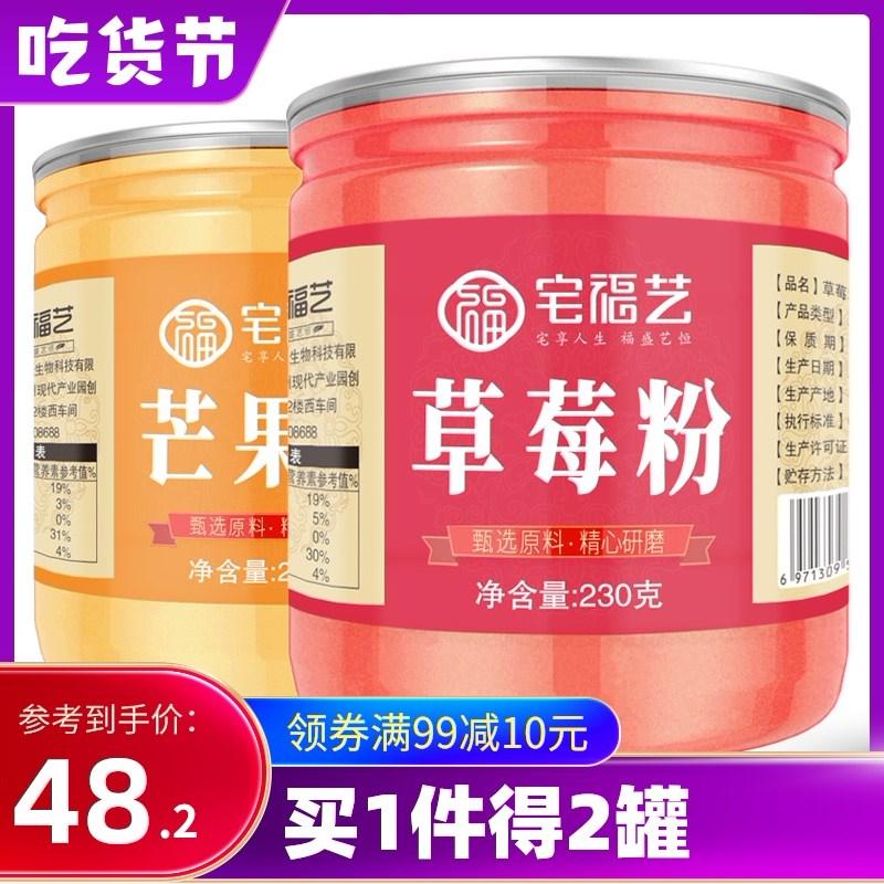 宅福艺草莓粉芒果粉组合冲饮奶茶食用烘焙牛轧糖原料冲饮水果果蔬