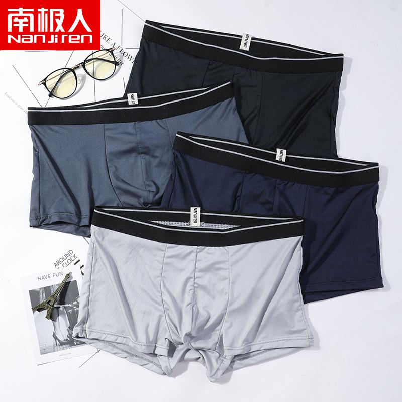 南极人!男士纯棉抑菌裆透气平角内裤4条