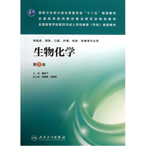 Biochemistry (for clinical preventive oral care test images  other professional with the version 3 of the National Higher School of medicine in adult education college planning materials) genuine natural science books Xu Yue