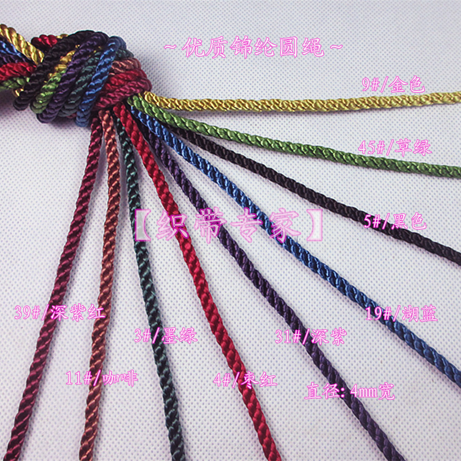 High quality nylon round rope twisted rope binding belt gift wrapping rope DIY hand woven rope cotton rope nylon rope hand rope