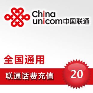 中国联通20元手机卡话费快充值1|5|15|20|30|50|100全国自动秒冲