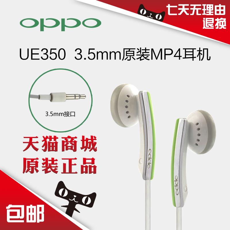 OPPO оригинальные наушники MP3 MP4 общий UE350 наушники OPPO X1 S39 S33 S9K D37