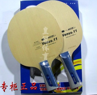 V 11 Galaxy Galaxy Galaxy table tennis table tennis racket bottom plate 8