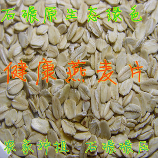 Farm homemade organic oatmeal oat oatmeal raw material sugar flavor audience full of 28 yuan