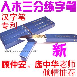 【试用中心官方推荐】练字笔/汉字笔/国家发明专利 经典珍藏版
