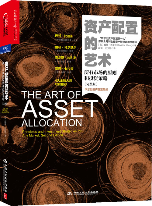 资产配置的艺术-所有市场的原则和投资策略-完整版 中国人民大学出版社 人民大学 资产管理与预算 书籍x