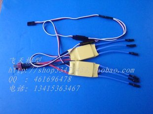 Flying model electric model aircraft accessories electric remote control airplane parts twin Brushless ESC HW25A