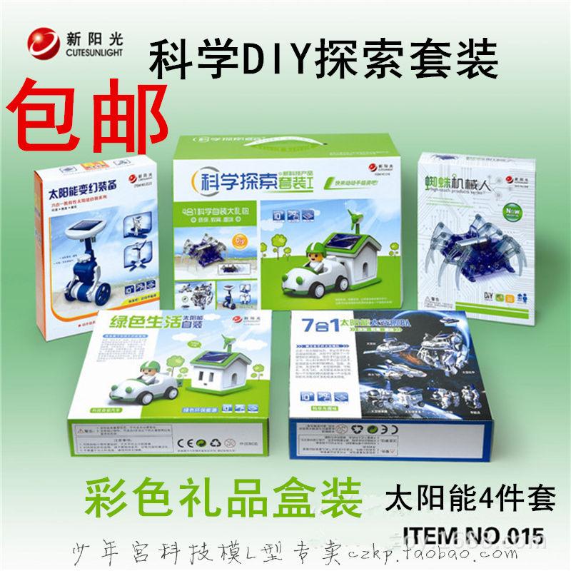 Научные исследования электрических игрушка мальчика головоломки Рождество, подарок на день рождения подарок набор пакетов собранных модель пакета почты