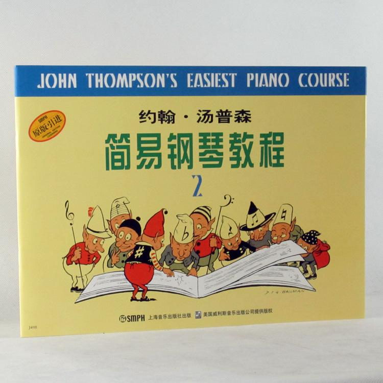 正版 约翰汤普森简易钢琴教程2 小汤2 儿童初学入门基础教材包邮