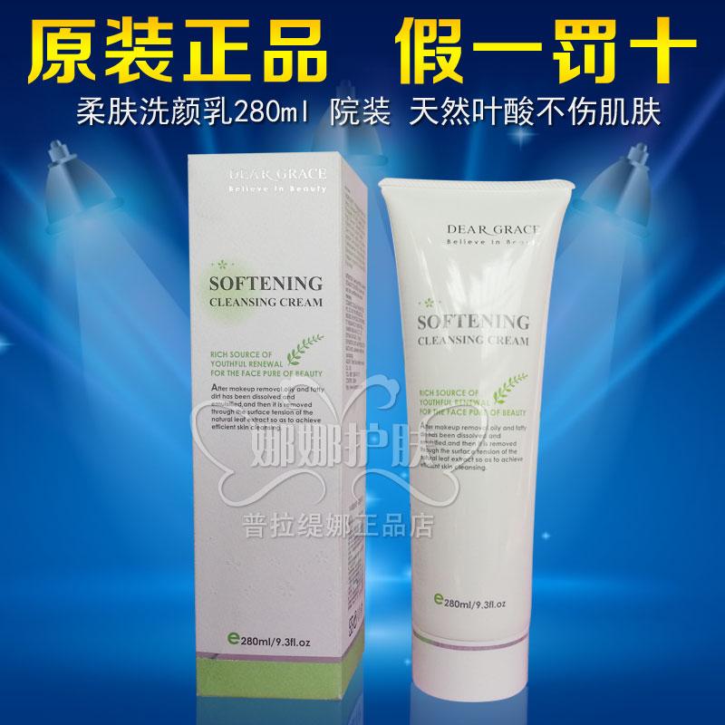 台湾原装正品 dg圣迪雅诗柔肤洗颜乳280ml 温和不刺激 植物洗面奶