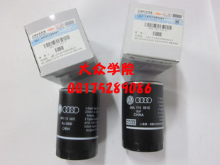 Bora old POLO1 6 Touran Lavida Passat B5 Passat 2 0 oil filter filter machines Authentic