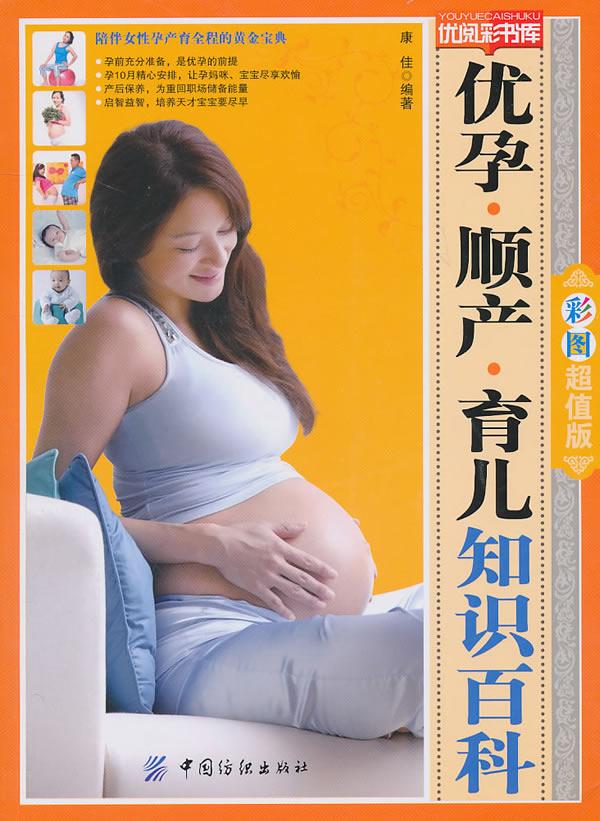 正版 优孕顺产育儿知识百科-优阅彩书库  中国纺织出版社 9787506