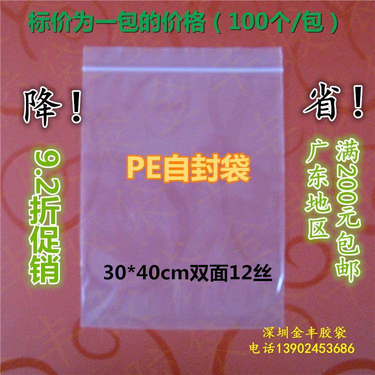 密封塑料袋 封口胶袋 29*40*12丝 电子产品 防水防尘 自封袋 胶袋
