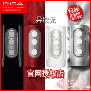 Japan Tenga FLIP HOLE extradimensional male masturbation aircraft cup male adult fun supplies