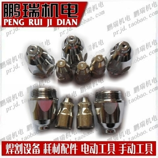 Plasma cutting machine cutting nozzle P80 hafnium wire electrode cutting nozzle nozzles contact tip LGK 100