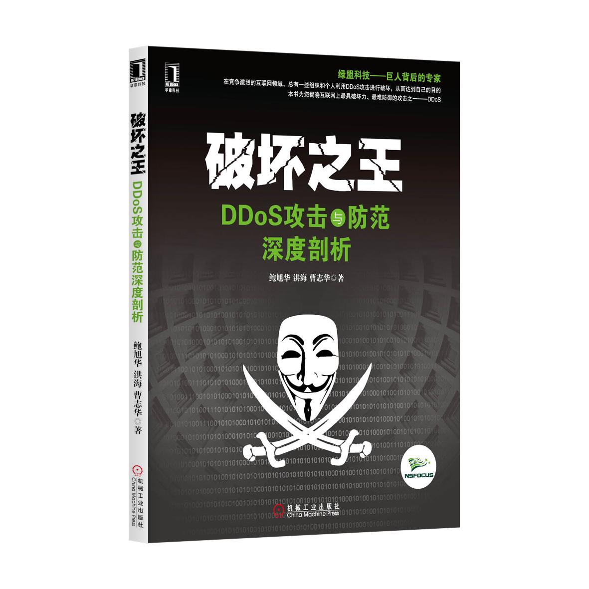 3769836|【按需印刷】破坏之王:ddos攻击与防范深度剖析