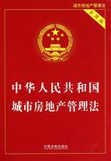 中華人民共和國城市房地產管理法(實用版) 博庫網