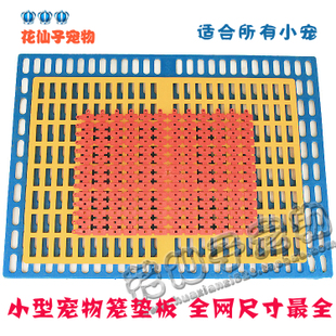 Urine quality plastic spacer grid plate mat board feet piglets small dog cage plate heat General