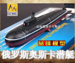 Trumpeter model submarine nuclear powered submarines finished 1 700 Russian Oscar class submarine OSCAR