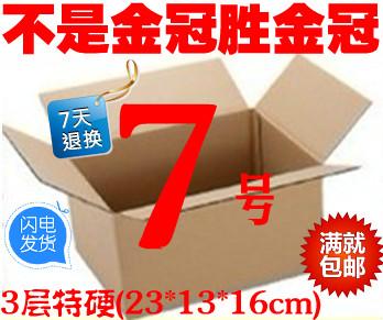 3层7号加固纸箱邮政纸箱纸板箱包装纸盒包装材料快递打包纸箱批发(用1元券)