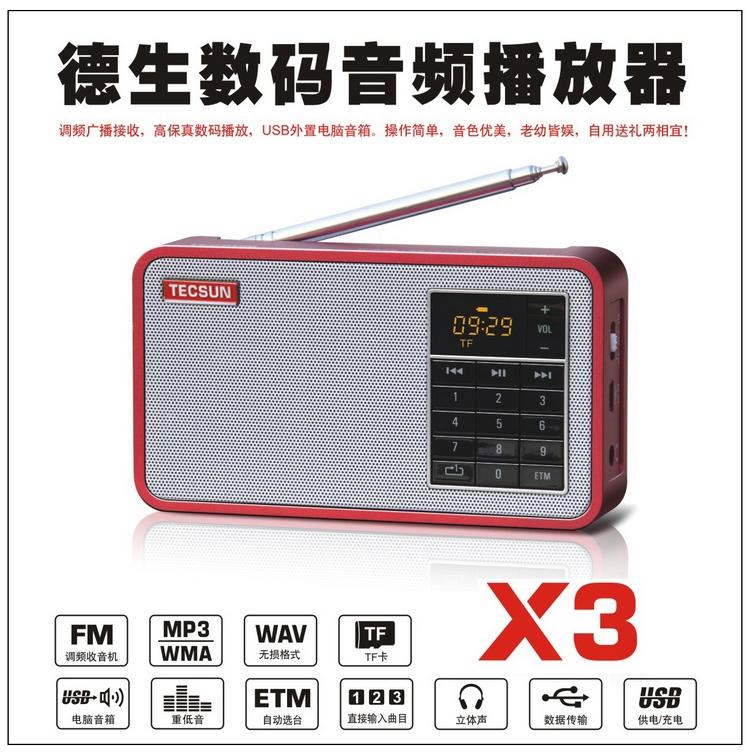 送父母亲老人 好声音Tecsun/德生X3收音机/mp3插卡音响送六重大礼