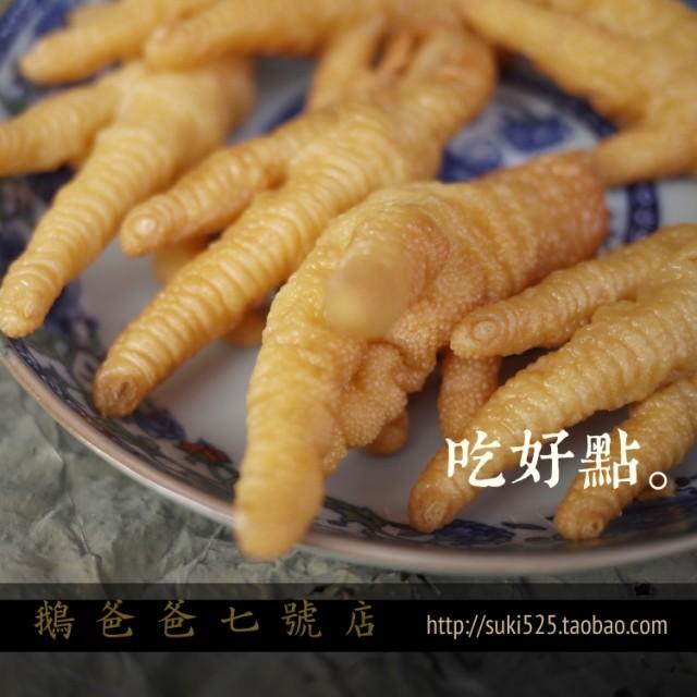鸡爪,凤爪的高境界吃法-广式虎皮凤爪 软糯可口 美味又美容