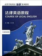 法律英語教程(專業英語類高等學校英語拓展