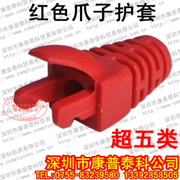Crystal head sheathed claws sheathed cable network plug network line jacket red Super five pouches