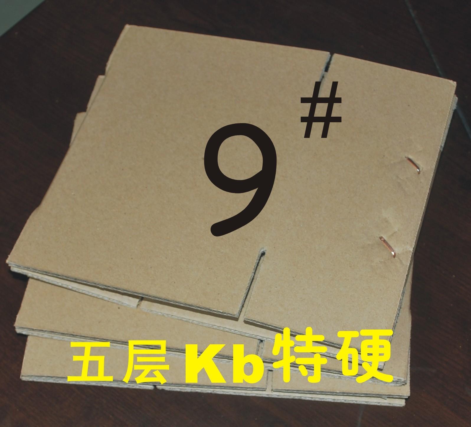 9号五层KB双加硬纸箱/ 硬度非常好 珠三角满98元包邮