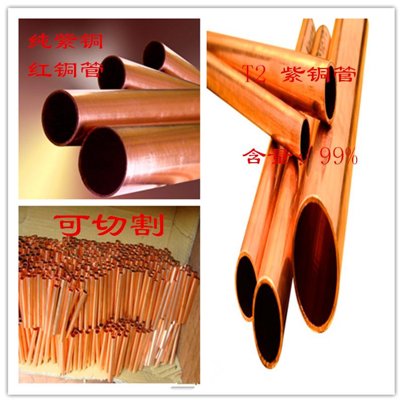 Продаётся напрямую с завода медь трубка жесткий прямо наружный диаметр 60mm толщина стенки 2mm/3mm/4mm/4.5mm