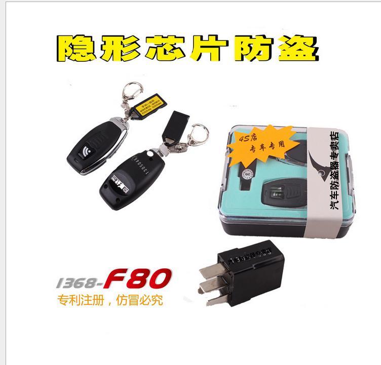 免接线安装无线遥控汽车防盗器暗锁断油断电自动感应隐形智能锁