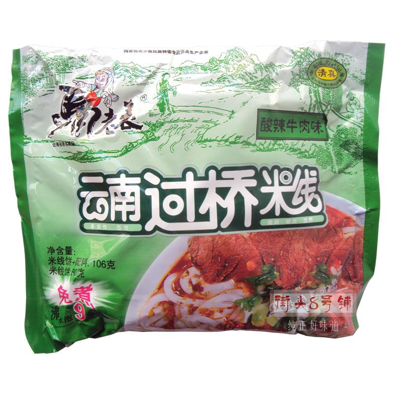 10袋包邮方便面米线马老表云南过桥米线106g克酸辣牛肉味清真袋装