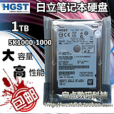HGST / Hitachi HTS541010A9E680 2.5 inch 1T notebook hard drive 1TB 5400 transfer to the goods