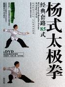 楊式太極拳經典套路85式(附光盤)