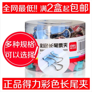 Deli stationery lovely color long tailed swallowtail clip clip paper clips 15mm19mm25mm32mm41mm51mm