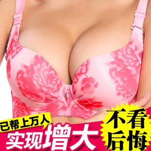 Increased breast bra small chest gather underwear female patent medicine oil water bag thickening adjustable bra sexy