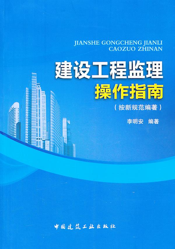 正版 建设工程监理操作指南(按新规范) 李明安 中国建筑工业出版
