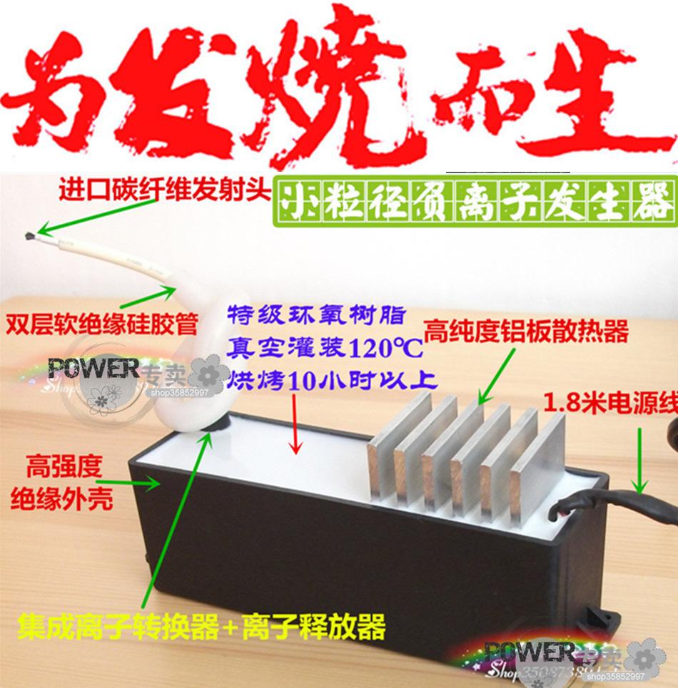 [专业负离子定制空气净化,氧吧]大功率负离子发生器 小粒径负离子养生月销量4件仅售316元