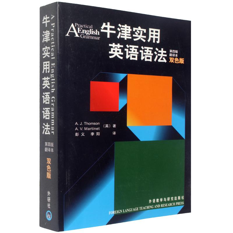 外研社 牛津实用英语语法 第四版翻译本双色版 初高中大学英语语法教材工具书 牛津英语语法