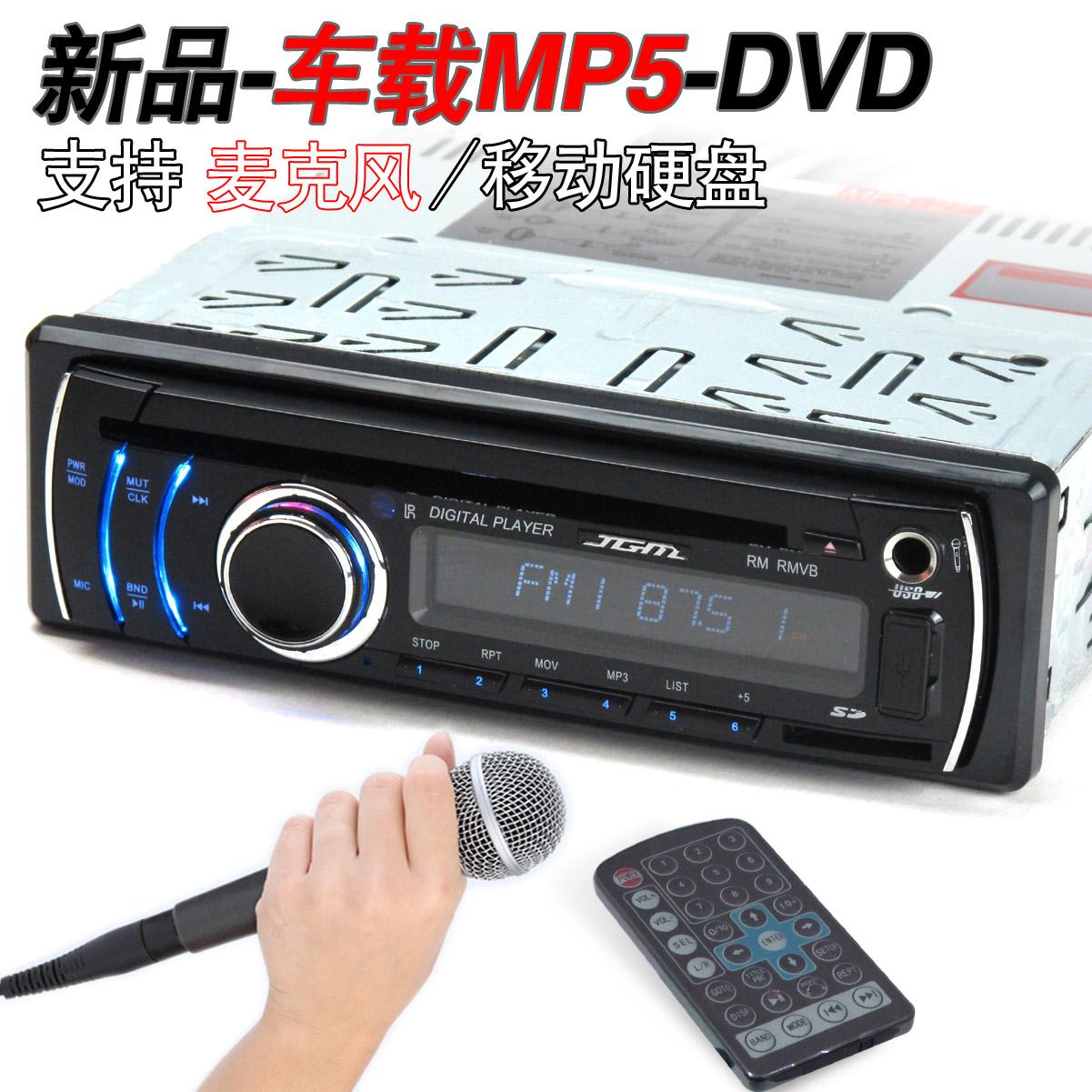 话筒功能!车载MP5DVD汽车CD播放器支持移动硬盘MP4MP3收音机 车载