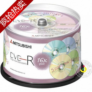 Taiwan production Mitsubishi multicolored cherry DVD R16X50P barreled blank disc recordable disc dvd discs