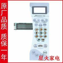 Для аудио и видео техники > Панели управления для микроволновых печей .