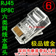 Gold-plated six Gigabit network cable plug type plug RJ45 plug 8P8C plug