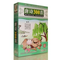 Genuine childrens Education animation teaching Tang Poetry 300 the first 10DVD early childhood teaching disc fetal education literacy