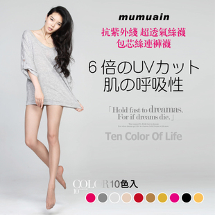 6 10 dual genuine fight mumuain UV ultra breathable anti hook wire pantyhose 10 color into