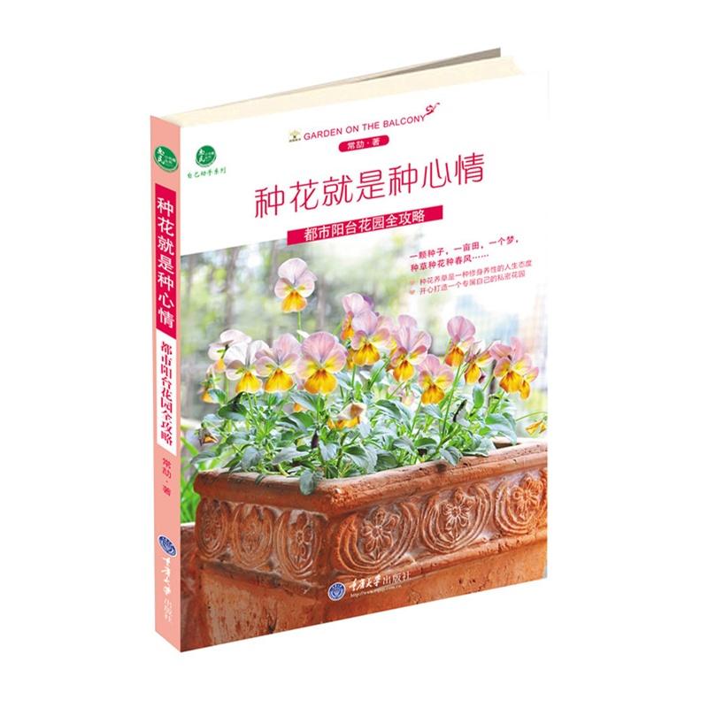种花就是种心情(都市阳台花园全攻略)/自己动手系列/惠民小书屋丛