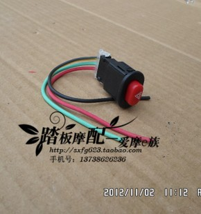 Car accessories modified pieces double flash warning switch switch scooter turn signal hazard lamp switch