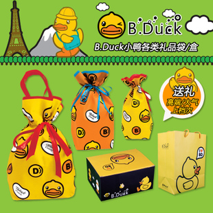 Genuine creative gifts Kong semk luft B duck duckling gift box gift bag bags practical