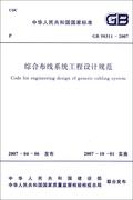 綜合布線系統工程設計規范(GB50311